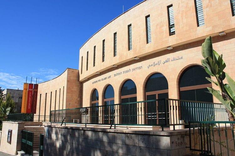 Музей исламского искусства Майера - достопримечательности Иерусалима